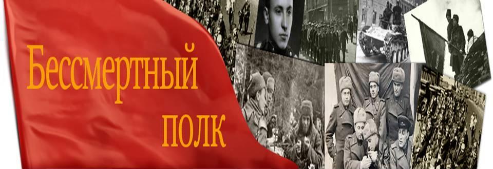 http://porez-school.ucoz.ru/bessmertnyj_polk.jpg